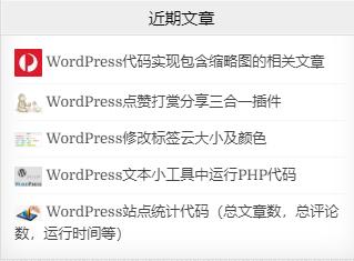 WordPress近期文章添加缩略图-打不死的小强