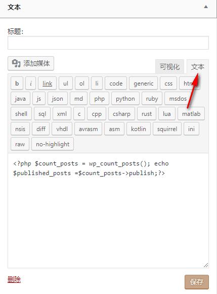 WordPress文本小工具中运行PHP代码-打不死的小强