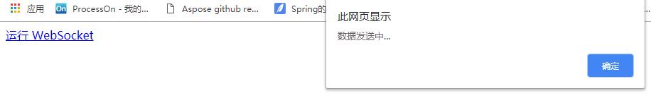 Spring集成Websocket环境-打不死的小强